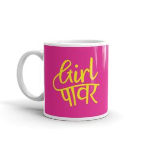 Girl Power - Feminist Ceramic Tea & Coffee Mug